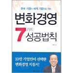 변화경영 7가지 성공법칙