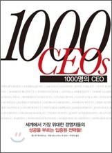 1000명의 CEO