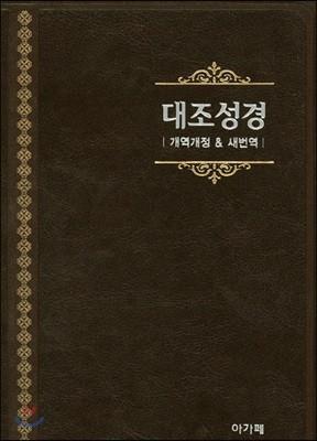 개역개정 새번역 대조성경 (대/단본/색인/nkrn72edi)(펄다크브라운)