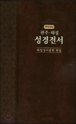 개역개정 독일관주해설성경 (대/단본/색인/무지퍼)(다크브라운)