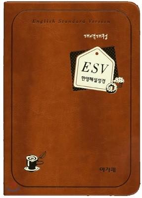 개역개정 esv 한영해설성경 (특소/단본/색인)(브라운)