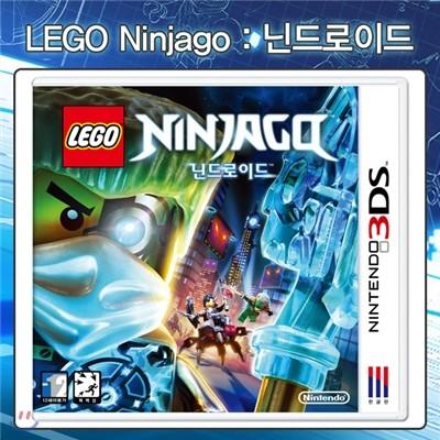 [닌텐도3DS 특가]레고 닌자고 닌드로이드