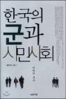 한국의 군과 시민사회