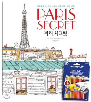 Paris Secret 파리 시크릿 + 스테들러 수채 색연필 36색 세트