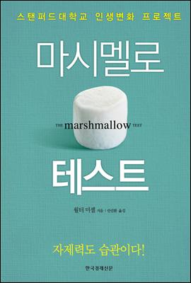 마시멜로 테스트