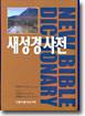 새성경사전 New Bible Dictionary