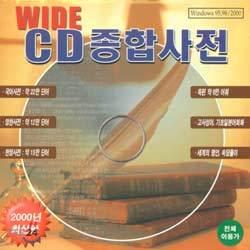 WIDE CD 종합사전