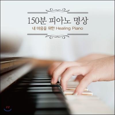 150분 피아노 명상 : 내 마음을 위한 Healing Piano