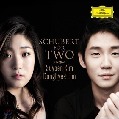 김수연 & 임동혁 - 슈베르트 포 투 (Schubert For Two)