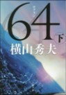 64(下)