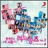 한국인이 가장 사랑하는 러브 송즈 Vol.2