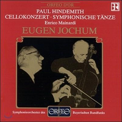 Eugen Jochum 힌데미트: 첼로 협주곡, 교향적 무곡 (Hindemith: Cello Concerto, Symphonische Taenze)
