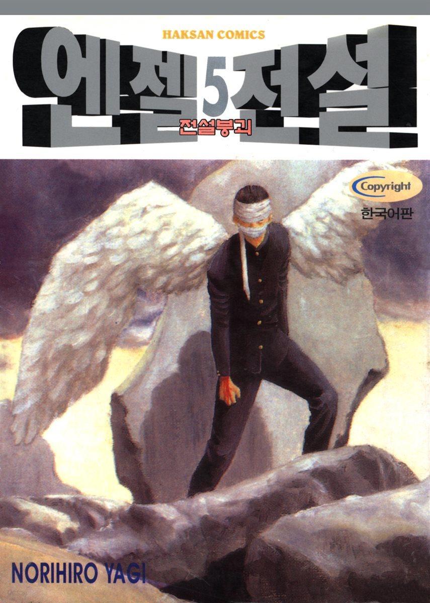 엔젤전설 05