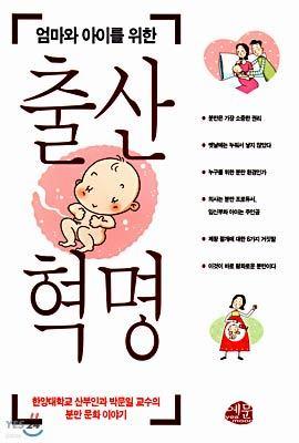 엄마와 아이를 위한 출산 혁명