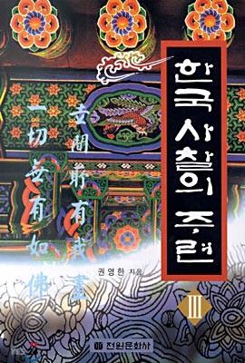 한국 사찰의 주련 3