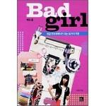 배드 걸 Bad Girl