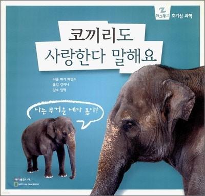 코끼리도 사랑한다 말해요