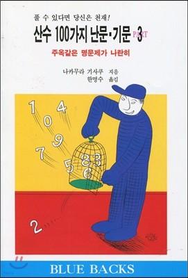 산수 100가지 난문·기문 3