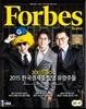 Forbes Korea ���꽺�ڸ��� (��) : 2�� (2015)