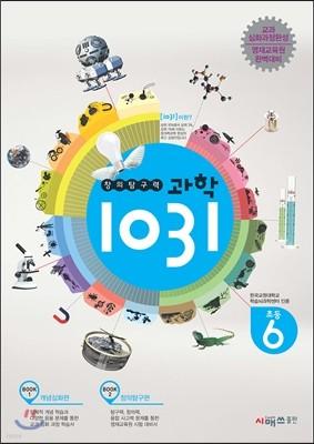 창의탐구력 과학 1031 초6