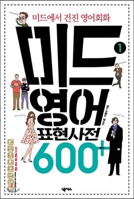 미드 영어표현 사전 600+ 1권