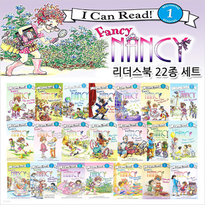 [영어원서] I Can Read 1 : Fancy Nancy 리더스북 22종 세트 (Paperback)