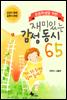 초등학생을 위한 재미있는 감성 동시 65