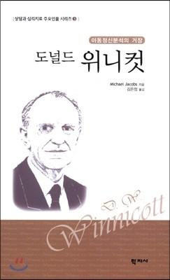 도널드 위니컷
