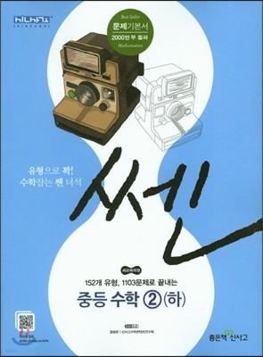 신사고 SSEN 쎈 중등 수학 2 (하) (2017년용)