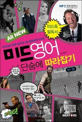 All New 미드영어 단숨에 따라잡기 Episodes 01-25