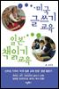 미국 글쓰기 교육 일본 책읽기 교육