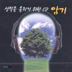 성적을 올리기 위한 CD - 암기 (김도향)