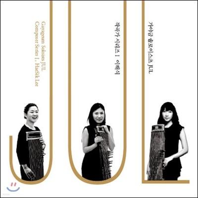 가야금 솔로이스츠 JUL - 작곡가 시리즈Ⅰ : 이해식
