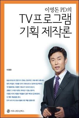 TV 프로그램 기획 제작론
