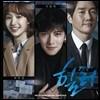 힐러 (KBS 월화 드라마) OST