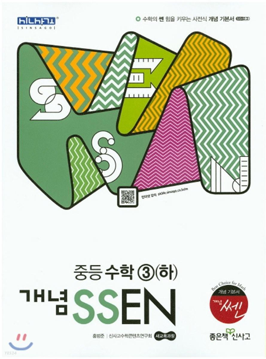 개념 SSEN 쎈 중등수학 3 (하) (2017년용)
