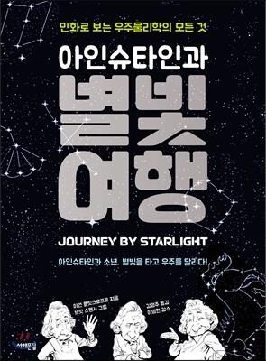 아인슈타인과 별빛여행