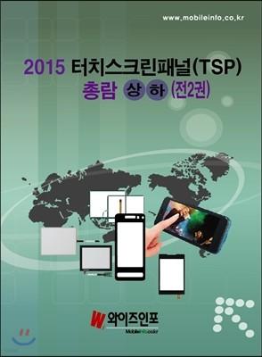 2015 터치스크린패널(TSP) 총람 세트