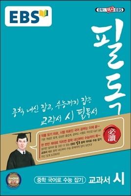 EBS 필독 중학 국어로 수능 잡기 교과서 시 (2019년용)