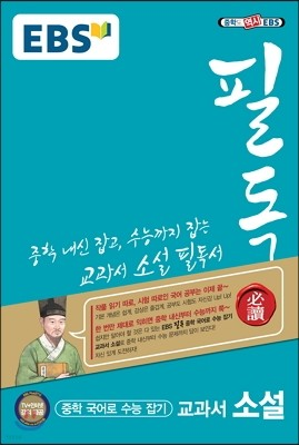 EBS 필독 중학 국어로 수능 잡기 교과서 소설 (2019년용)