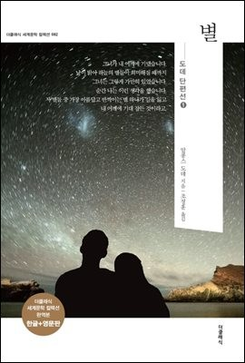 별 (한글판 + 영문판)