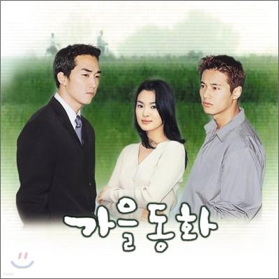 가을 동화 OST