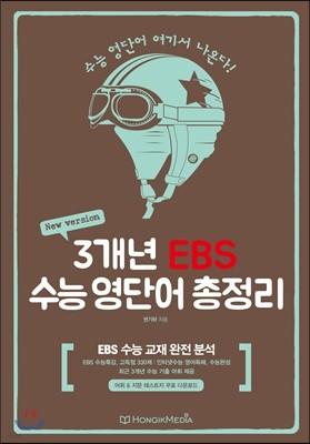 New version 3개년 EBS 수능 영단어 총정리