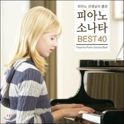 피아노 선생님이 뽑은 피아노 소나타 BEST 40 (Favorite Piano Sonata Best 40)