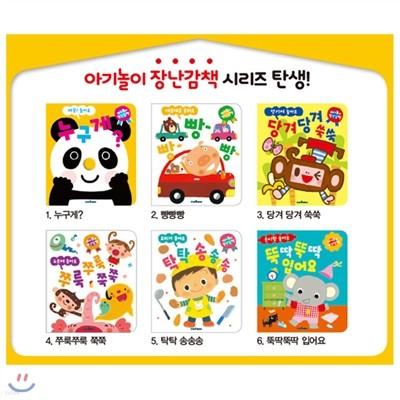 아기놀이 장난감책 전6종