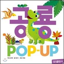 ��� �˾� POP-UP