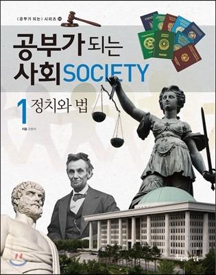 공부가 되는 사회 1 정치와 법