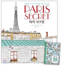 Paris Secret �ĸ� ��ũ�� + ����Ƽ ���� ������