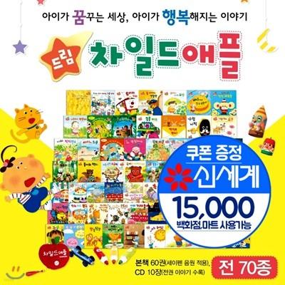드림차일드애플(60권+CD10) 해피차일드애플 차일드애플(2018년최신새책)