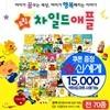 2019년 드림차일드애플  전70종 (60권+CD10) 세이펜적용/유아동생활전집+상품권1만5천원